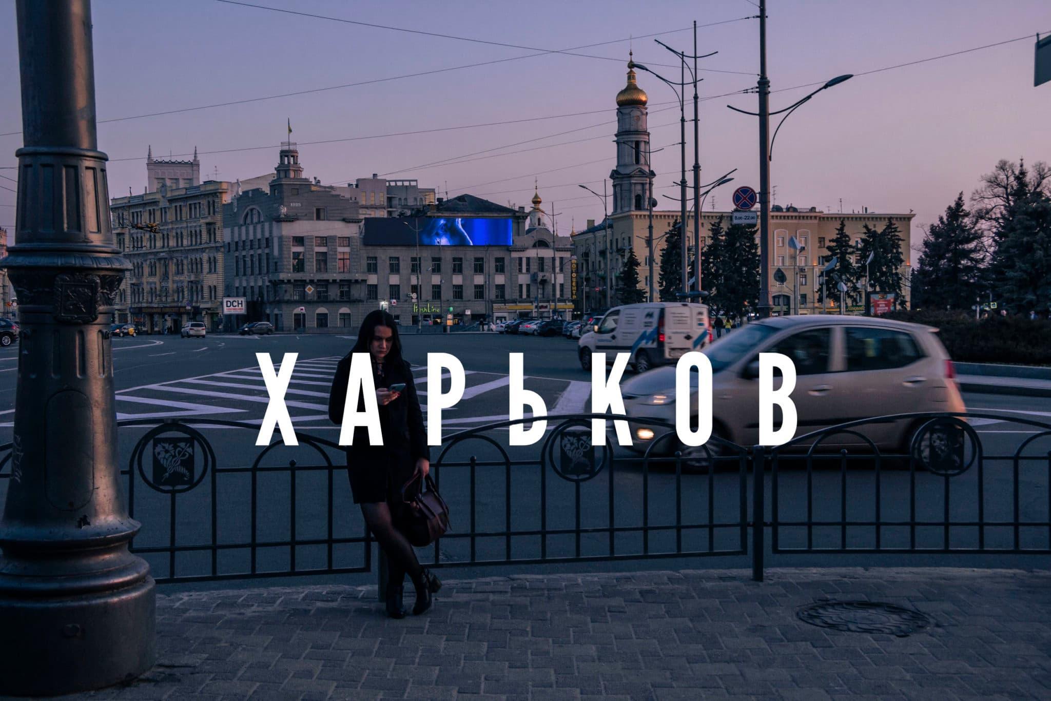kharkiv (1)